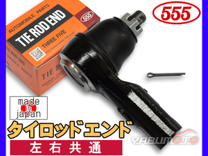アクティ HA6 HA7 HA8 HA9 H11.05~ タイロッドエンド 三恵工業 555 左右共通 片側 1本 日本製 型式OK