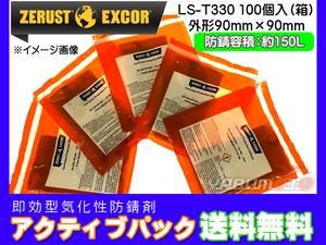 Zerust ゼラスト アクティブパック LS-T330 小袋 100個入り1箱 鉄用 即効型 気化性 防錆剤 メーカー直送 送料無料
