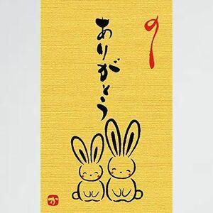 新品 好評 限定】和紙かわ澄 【 6-GD うさぎ 10枚入 金のぽち袋 ありがとう