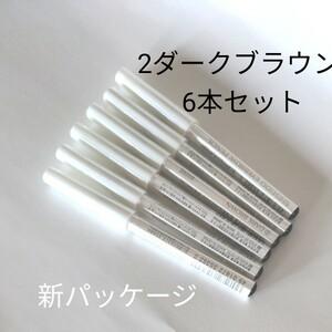 資生堂 眉鉛筆 2 ダークブラウン 6個セット
