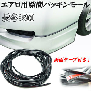 aero spoiler for crevice gasket molding . rear .. both sides tape attaching black black color 5M size beautiful appearance up .