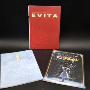 <ライトy748>劇団四季 劇団 四季 パンフレット 3冊セット EVITA アンデルセン 異国の丘 ミュージカル プログラム