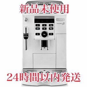 ※最安値【新品・未使用】マグニフィカS ECAM23120WN コーヒーマシン  デロンギ 全自動エスプレッソマシン