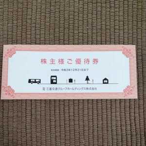【送料無料】三重交通株主優待券 共通路線バス乗車券2枚他 令和3年12月31日迄有効