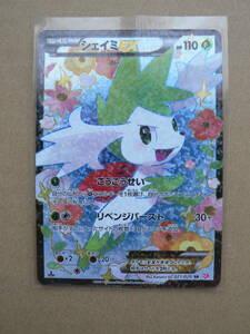 ポケモンカード シェイミEX SR シャイニーコレクション SC 021/020
