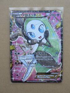 ポケモンカード メロエッタEX SR シャイニーコレクション SC 025/020