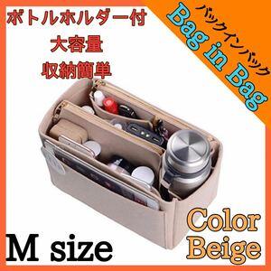 バッグインバッグ バッグ 収納 大容量 軽量 トートバッグ ハンドバッグ ポーチ 化粧ポーチ メイクポーチ ベージュ