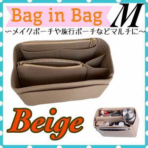 バッグインバッグ バッグ 収納 大容量 軽量 トートバッグ ハンドバッグ M メイクポーチ 旅行ポーチ 化粧ケース 化粧ポーチ