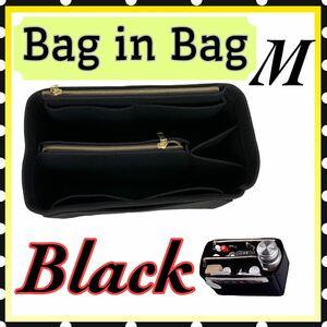ブラック【M】バッグインバッグ 軽量 大容量 フェルトメイクポーチ 旅行ポーチ 化粧ポーチ トートバッグ ハンドバッグ 収納