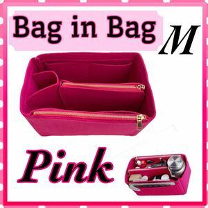 バッグインバッグ バッグ 収納 大容量 軽量 トートバッグ ハンドバッグ Mサイズ 化粧ポーチ 旅行ポーチ メイクポーチ