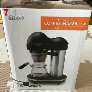 コーヒーメーカー オートマチック CF-01