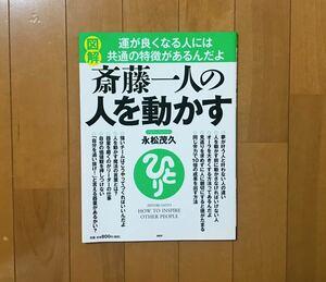 「図解斎藤一人の人を動かす = HITORI SAITO HOW TO INSPIRE OTHER PEOPLE」 永松 茂久