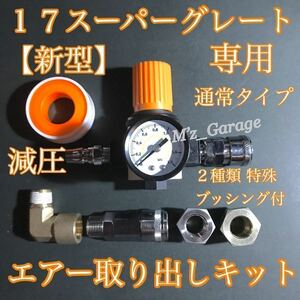 [ new model ]17 Super Great air take out kit pressure reducing valve bushing 2 kind attaching elbow general type