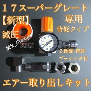 [ new model ]17 Super Great air take out kit pressure reducing valve bushing 2 kind attaching elbow . low Short type
