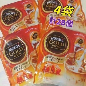 ネスレ ゴールドブレンド 贅沢キャラメルマキアート ポーション(7個入り)×【4袋】
