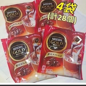 Nestle ゴールドブレンド 贅沢カフェモカポーション(11g×7個入り)×【4袋】
