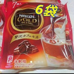 ネスカフェゴールドブレンド贅沢カフェモカ ポーション 7個入り【6袋】