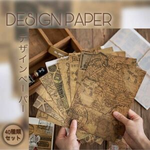 紙 レトロ素材 ヴィンテージ コラージュ ジャンクジャーナル クラフト ペーパー