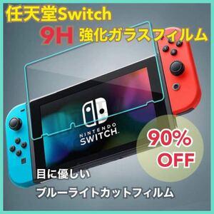 任天堂 スイッチ Switch ブルーライト カット ガラスフィルム 液晶 画面