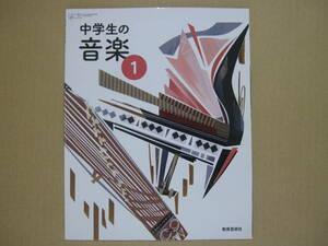 中学生の音楽 1 教育芸術社 教科書