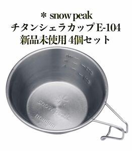 【新品未使用】チタンシェラカップ 4個セット