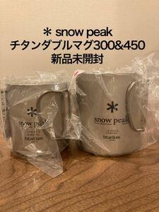 【新品未開封】チタンダブルマグ300&450セット スノーピーク
