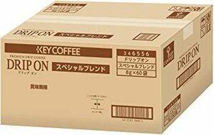 【期間限定】キーコーヒー DRIP ON(ドリップオン) スペシャルブレンド 60袋入 レギュラー(ドリップ)GW0RQY9W