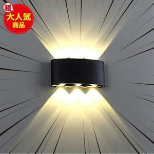 Ameelie LED ブラケットライト ウォールライト ベッドサイドランプ 室内 屋外 インテリア照明 壁掛け照明 led壁灯 装飾用ライト
