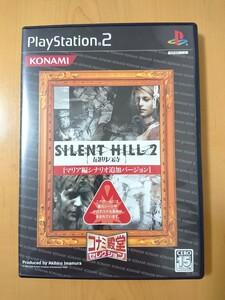 PS2 サイレントヒル2 最期の詩 コナミ殿堂セレクション