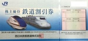 JR西日本 ♪ 株主優待 鉄道割引券 1枚 ~ 4枚 株主優待券 即決 JR 西日本 2022年5月末まで 運賃5割引 2枚 3枚 4枚