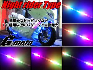 Z1-6RGB 爆光 ナイトライダー LEDテープ RGB アプリリア Aprilia RS50 RS125 RS250 RS4 RSV4 RSV1000R RSVミレ トゥオーノ 1000R 汎用