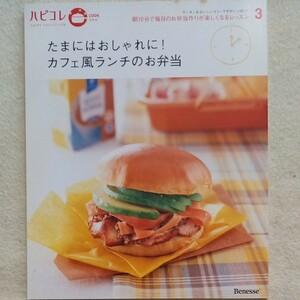 料理本 ハピコレ 3