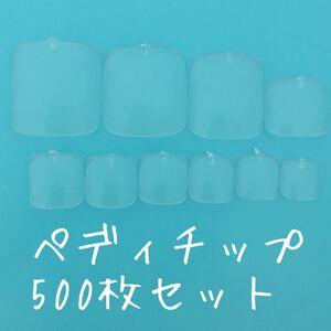 ペディチップ 足の爪用ペディキュア クリアネイルチップ500枚セット