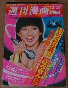 週刊漫画TIMES★1982年12月31日号★傷みあり