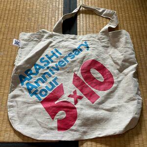 嵐 大野智 櫻井翔 相葉雅紀 二宮和也 松本潤 トートバッグ ツアーバッグ 5×10 グッズ 鞄 ARASHI