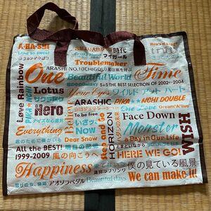 嵐 大野智 櫻井翔 相葉雅紀 二宮和也 松本潤 グッズ トートバッグ ショッピングバッグ 鞄 アラフェス12