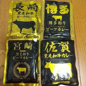 【送料無料】九州ご当地カレー レトルトカレー 4種類