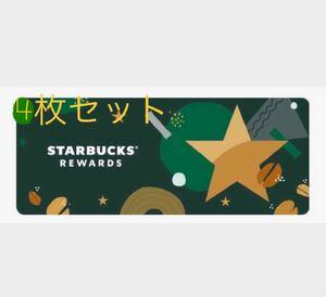 スタバ リワードチケット 4枚 チケット スターバックス Starbucks ドリンククーポン