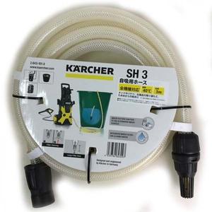 e) ケルヒャー KARCHER 自吸用ホース SH3 全長3m 本体質量0.46kg 耐熱40℃ 2.643-101.0 工具 高圧洗浄機用品 ※未使用品 簡易梱包発送