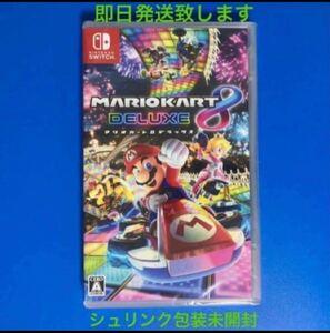 【新品未開封】【即納】Nintendo Switch マリオカート8デラックス