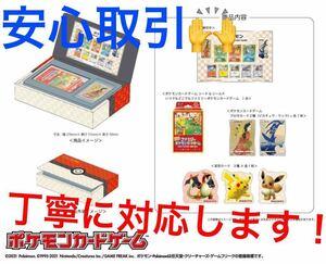 丁寧対応! ポケモン切手BOX ポケモンカードゲーム 見返り美人 月に雁セット