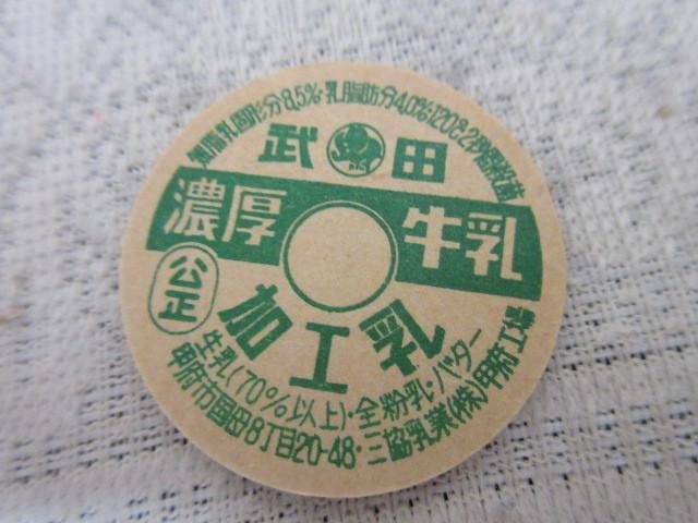 未使用牛乳キャップ 武田濃厚牛乳
