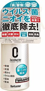 200ml シュアラスター 車内消臭剤 ゼロバリア [除菌 抗菌 ウイルス除去] SurLuster S-101