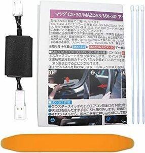 マツダ CX-30 MAZDA3 対応 i-stop アイドリングストップキャンセラー 完全カプラーオン Ver.2.0[N]