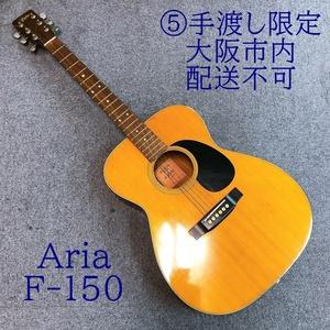 ⑤手渡し限定!大阪市内 Aria アリア F-150 アコースティックギター 動作未確認 ジャンク
