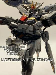 【プレバン限定】MG ライトニングストライクガンダム【塗装済改修品】