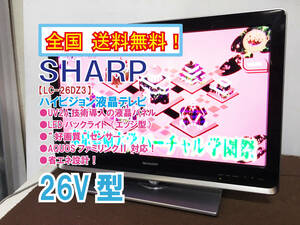 nationwide free shipping * finest quality super-beauty goods used *SHARP 26 type AQUOS[LED backlight ]. energy conservation design! Hi-Vision liquid crystal tv-set [LC-26DZ3]K249