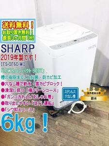 free shipping *2019 year made * finest quality super-beauty goods used * sharp 6kg hole none .. clean &. water!Ag+ anti-bacterial * mold proofing processing laundry! washing machine [ES-GE6C-W]K435