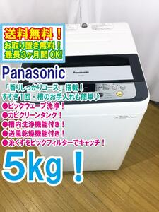 free shipping * finest quality super-beauty goods used *Panasonic 5. powerful solid water .[ big wave washing ]& mold clean tanker! washing machine [NA-F50B7]J909