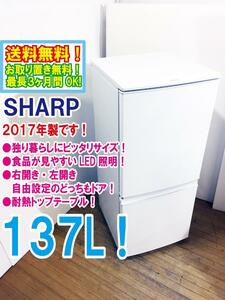 free shipping *2017 year made * finest quality super-beauty goods used *SHARP 137L.... attaching .. door [LED lighting ] heat-resisting top table. refrigerator [SJ-D14C-W]K488